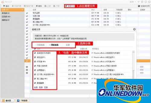 风行播放器清理文件功能的使用