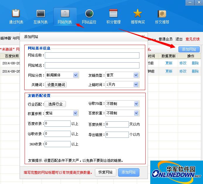 网站推广必备利器:换链神器使用教程
