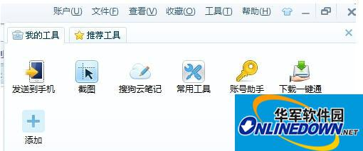 搜狗浏览器怎么添加微信插件