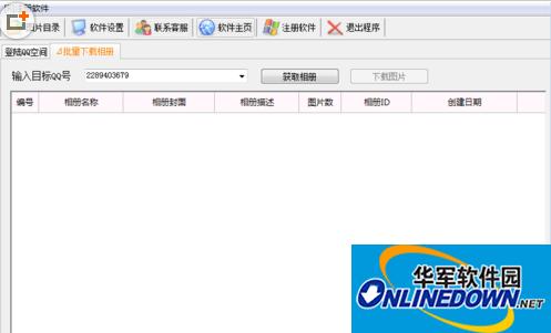 QQ相册图片批量下载的小妙招