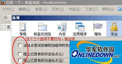 火狐浏览打开网页提速技巧