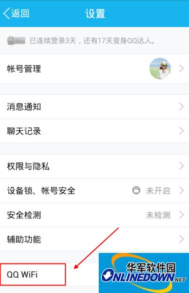 手机QQ Wifi提醒设置步骤