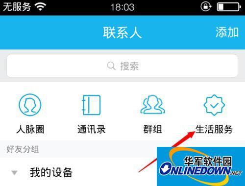 手机QQ悄悄话使用攻略