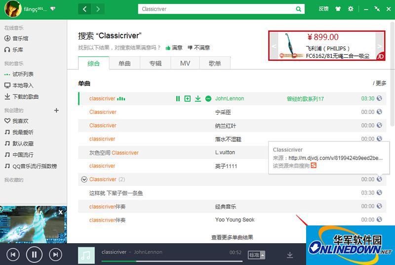 QQ音乐快速上传歌词技巧