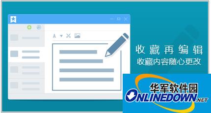 腾讯QQ2014 6.7体验版:收藏再编辑随心所欲
