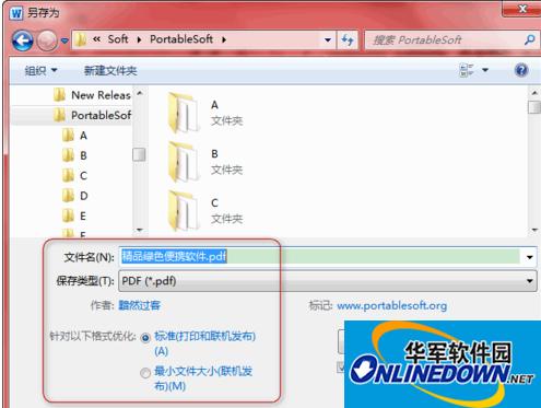 常见的Word转换PDF方法总结