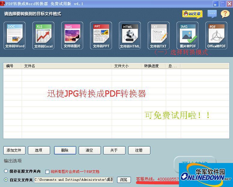 JPG转成PDF转换器使用教程