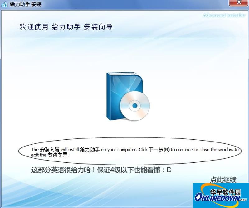 蓝手指安卓模拟器BlueStacks安装教程
