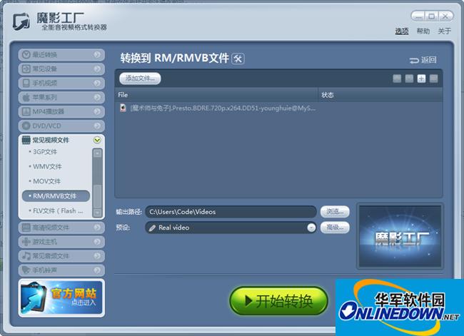 魔影工厂常见视频格式转换之RM/RMVB