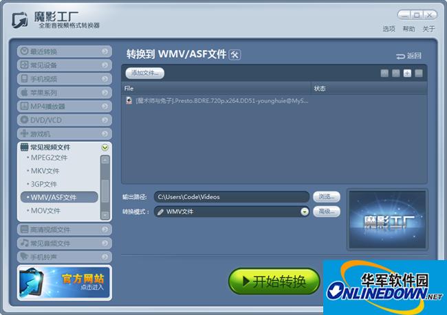 魔影工厂常见视频格式转换:WMV/ASF格式