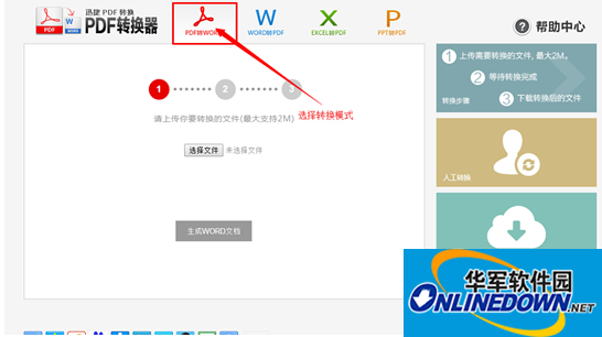 在线PDF转换器使用教程