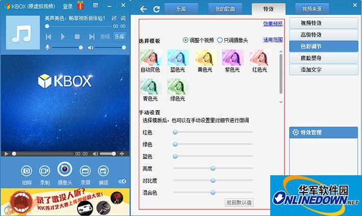 KBOX虚拟视频使用教程