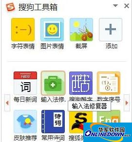 """搜狗输入法""""已停止工作""""一键修复方法"""