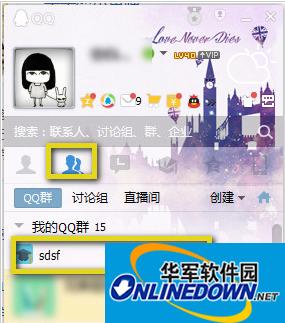 QQ好友及陌生人加入QQ群的方法