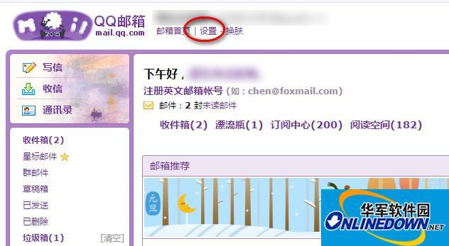 QQ邮箱签名设置技巧