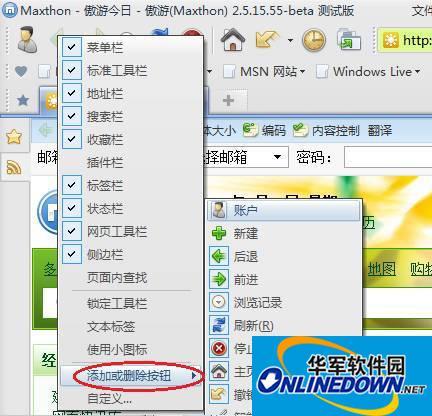 精简傲游浏览器设置打造父母专用浏览器