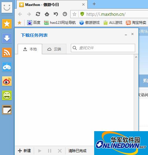 傲游浏览器下载设置技巧
