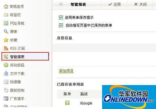 傲游浏览器智能填表的使用教程