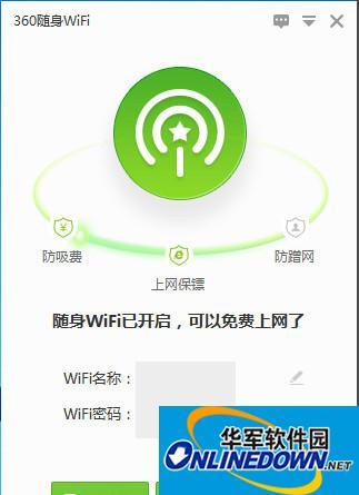 360随身wifi限制网速的小技巧