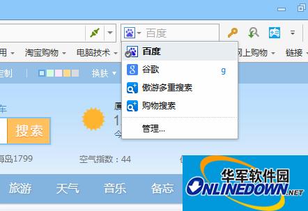 傲游浏览器搜索引擎自定义设置