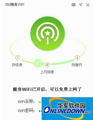 360随身WiFi自动关机设置技巧