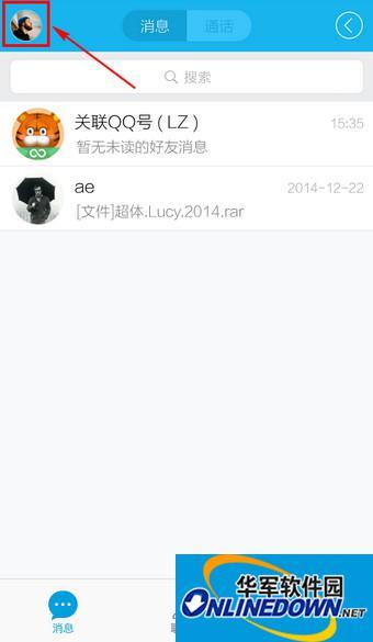 手机QQ微云的使用技巧