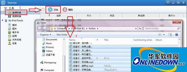 苹果管理工具syncios使用教程