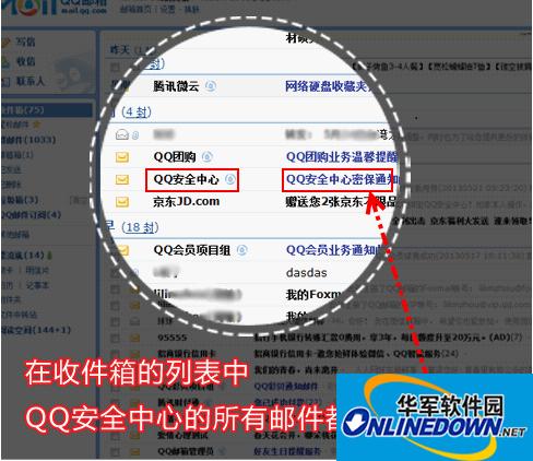 QQ安全中心邮件真假辨别