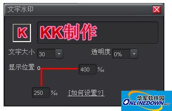 kk录像机为视频添加水印技巧