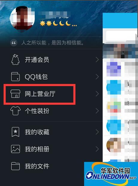 手机QQ充话费的妙招