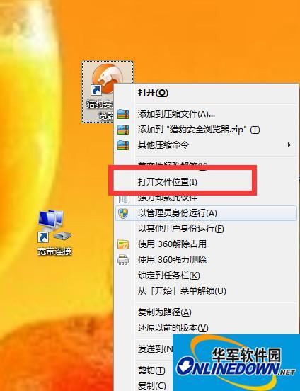 猎豹安全浏览器:巧妙关闭安全模块好方法
