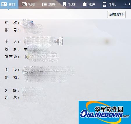 QQ资料卡信息隐藏的设置步骤