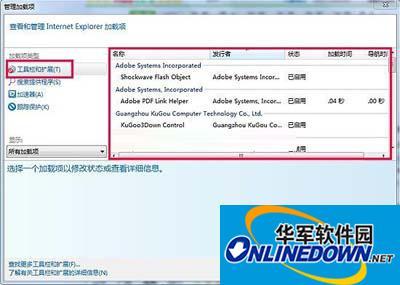 IE9中工具栏加载项使用以及设定