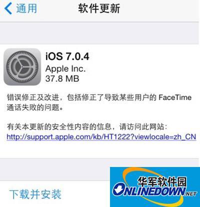 苹果iOS无法更新至7.0.4版本,怎么办?