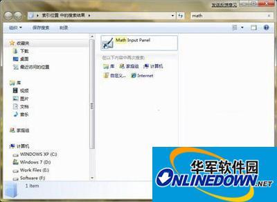 Windows 7:自带数学公式小工具的使用