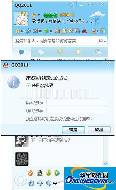 保护隐私有绝招:一键锁定QQ