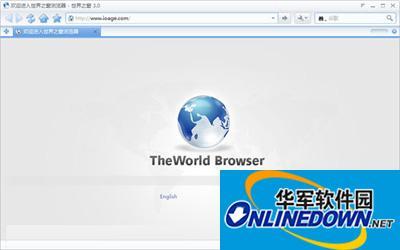 世界之窗浏览器:八大绝密使用技巧