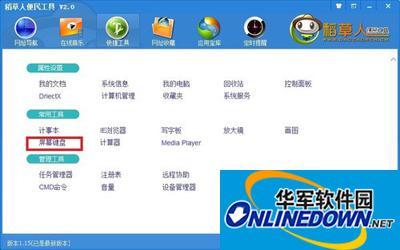 稻草人便民工具:屏幕键盘的使用方法