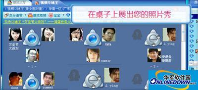 详细介绍QQ游戏照片秀