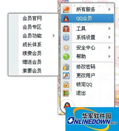 QQ会员贺卡的两大发送捷径