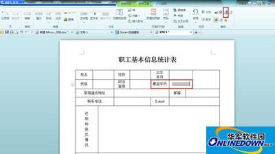 表格填写更规范的方法:巧用WPS窗体控件