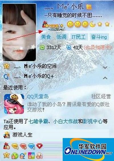巧设置让QQ2013资料卡变透明