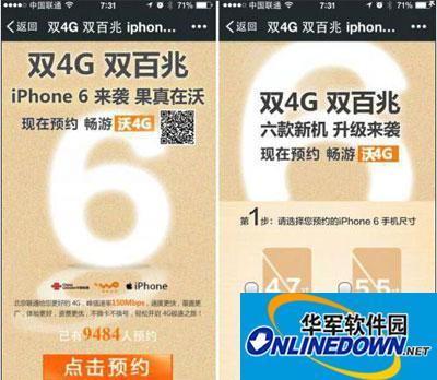 微信如何预约苹果iphone6?