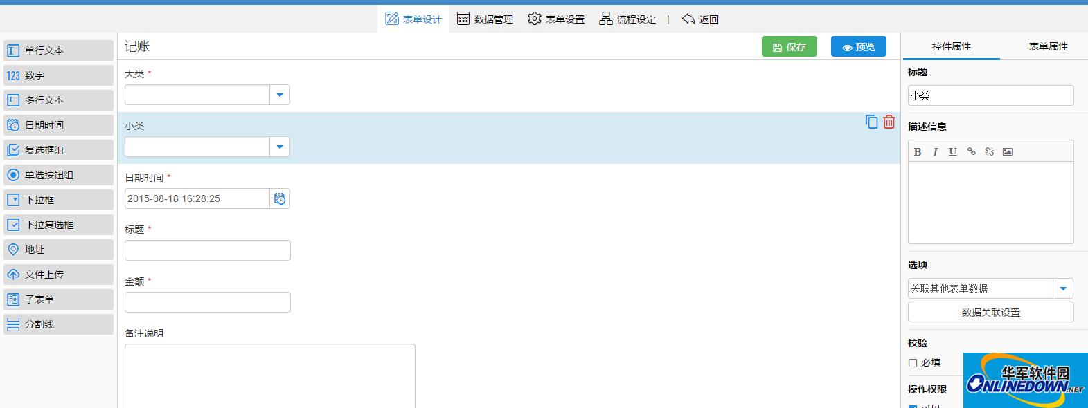 家庭记账软件简道云的使用方法
