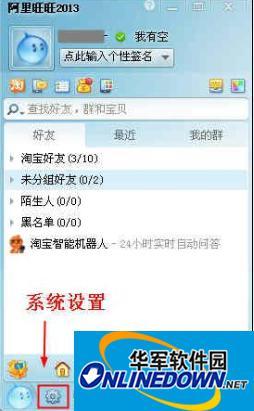 阿里旺旺产生的缓存文件的清理方法