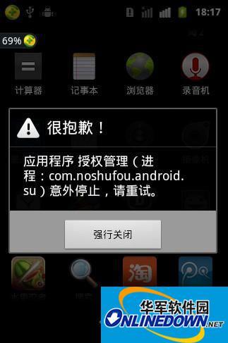 安卓手机:进程意外停止的处理方法介绍