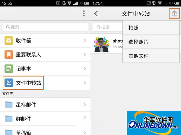 QQ邮箱文件中转站的使用方法