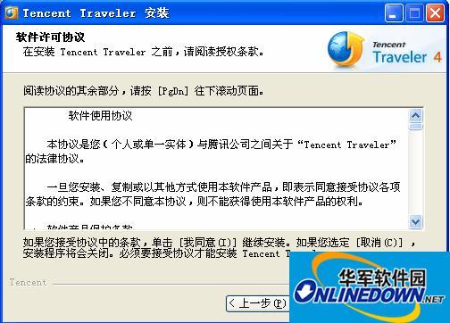 腾讯TT浏览器安装图文教程