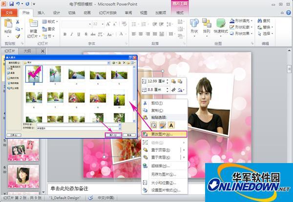 Powerpoin(PPT)制作电子相册教程