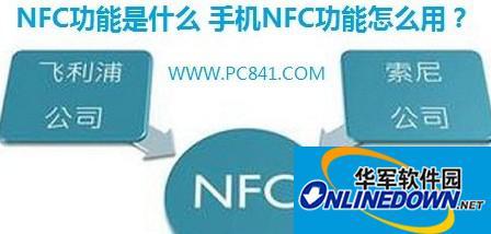 手机NFC的定义及使用方法介绍